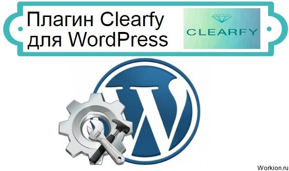 Clearfy для WordPress