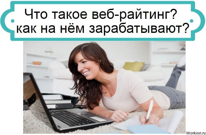 веб-райтинг