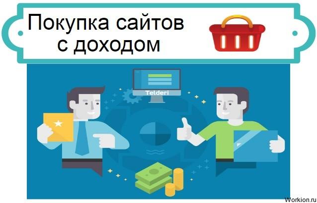 Покупка сайтов с доходом