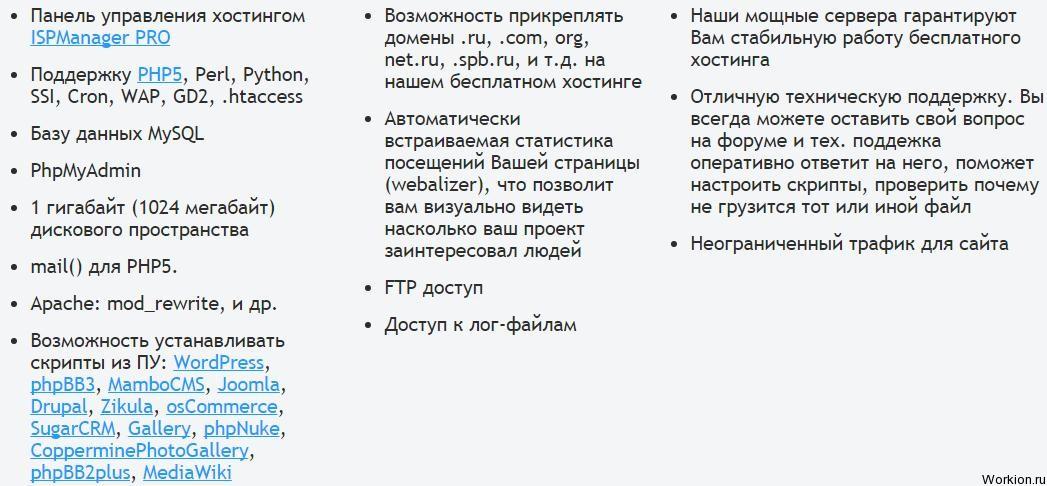 Зарубежный бесплатный хостинг joomla как сделать шапку для своего сайта на ucoz