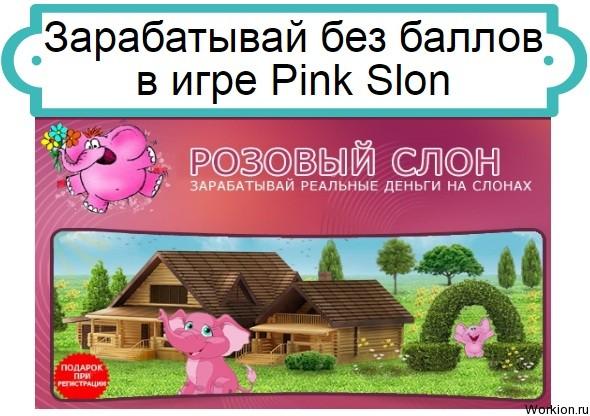 игра Pink Slon