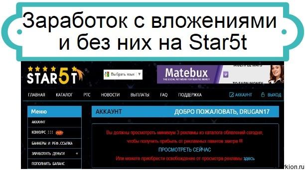 Star5t