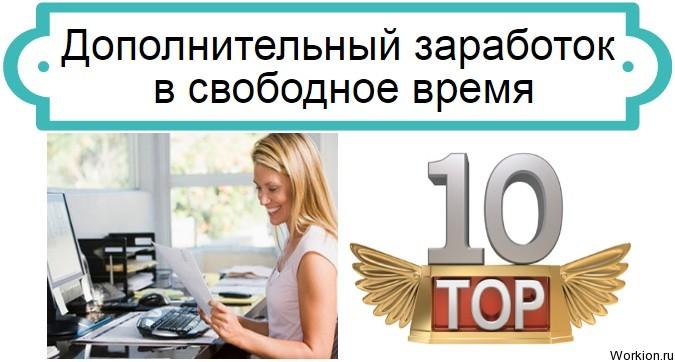 Форум дополнительный заработок в свободное время самый лучший заработок