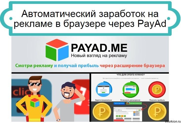 заработок на рекламе в браузере через PayAd