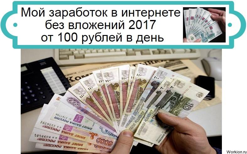 Курс криптовалюты на сегодня 2017-4