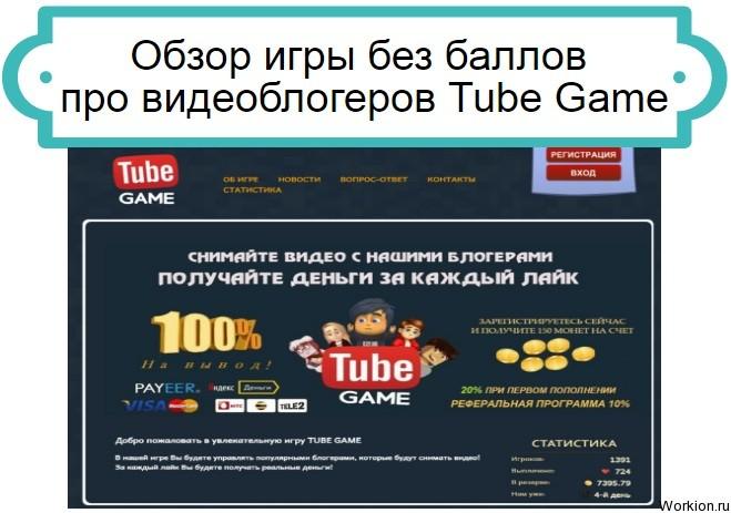 игра Tube Game