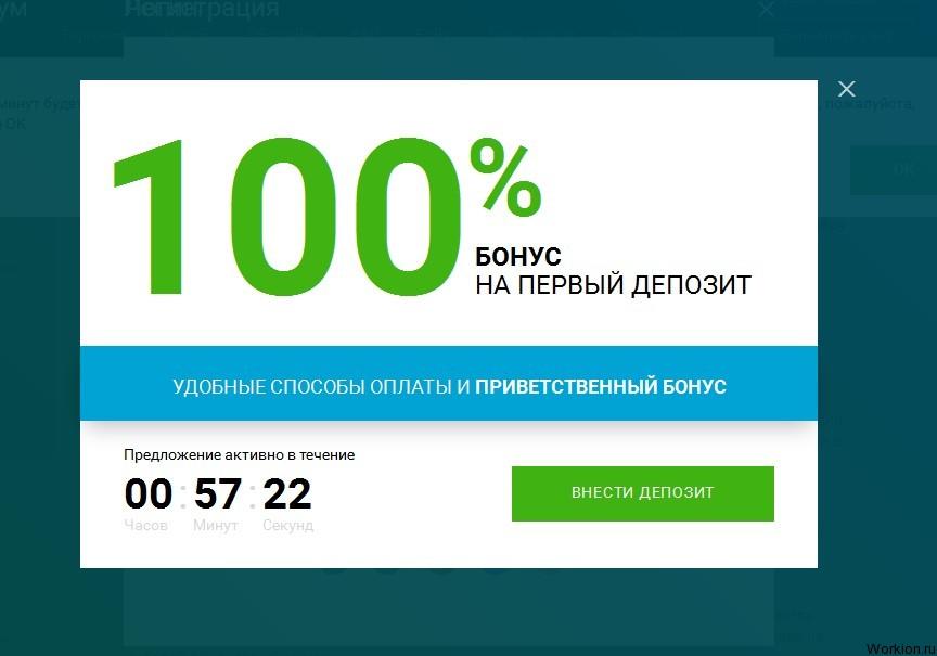 100-na-perviy-depozit