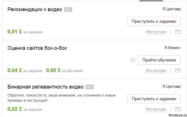 Яндекс музыка заработок денег регистрация опера заработок отзывы