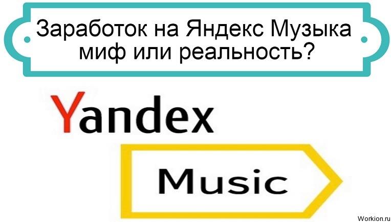 расстраиваюсь заработак на яндекс музике тут никакого