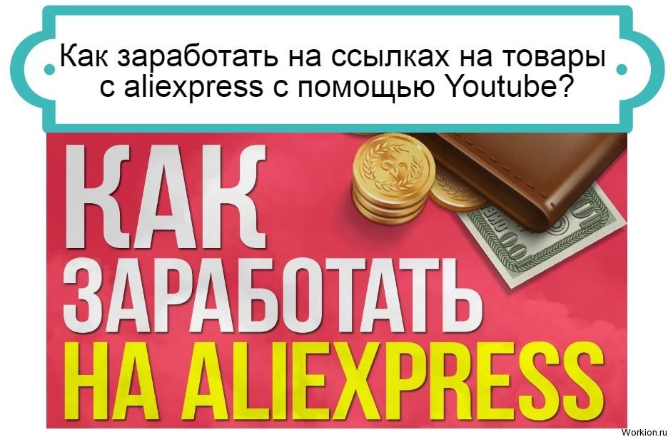 Как заработать на ссылках на товары с aliexpress