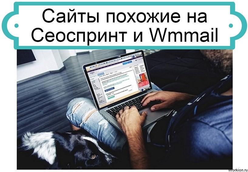 сайты похожие на Сеоспринт и Wmmail