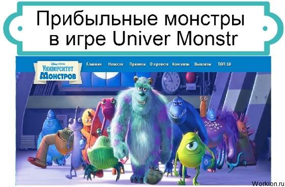 Univer Monstr
