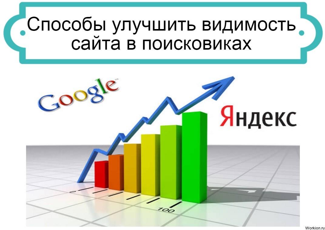 улучшить видимость сайта в поисковиках