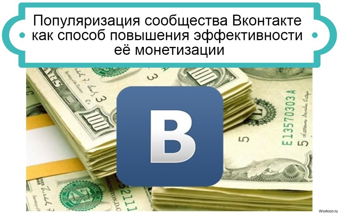 монетизация Вконтакте