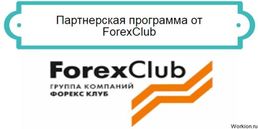 Форекс клуб