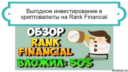 инвестирование в Rank Financial