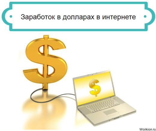 как заработать в интернете в долларах сша