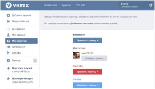 сервис накрутка подписчиков в инстаграме