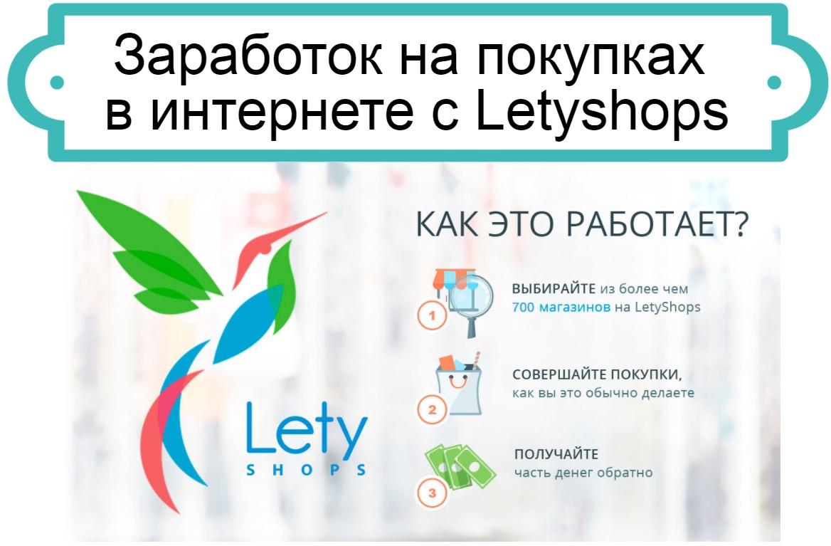 заработок в Letyshops