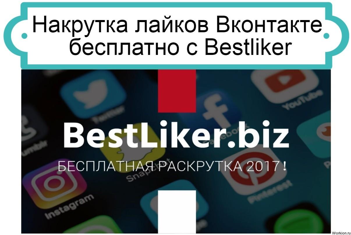 обзор Bestliker