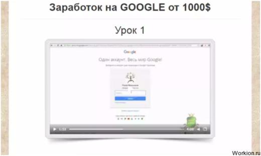 Заработок на Google с Романом Мельниковым мошенник