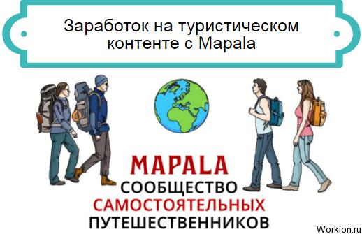 Mapala