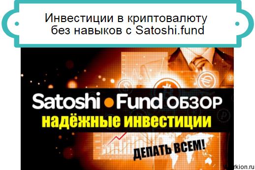 Satoshi.fund