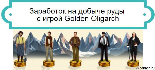 Golden Oligarch