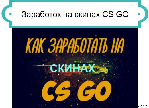 скины CS GO