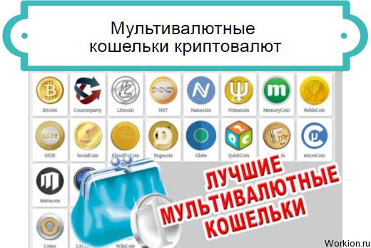 Обменник криптовалют 24-16