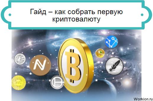 Гайд криптовалюта