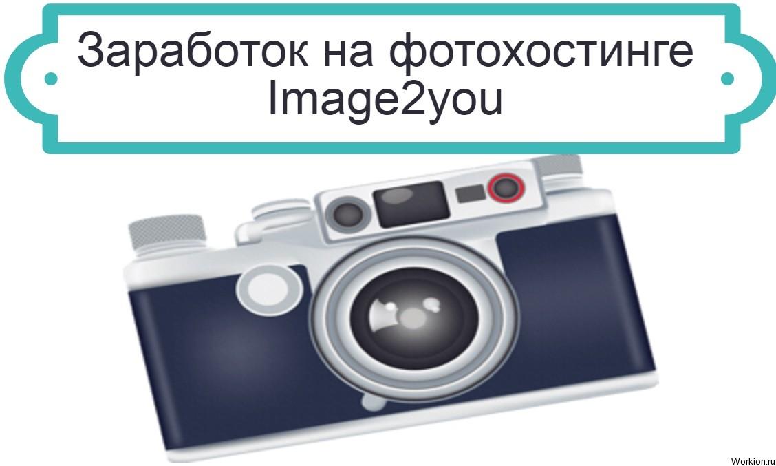 image2you