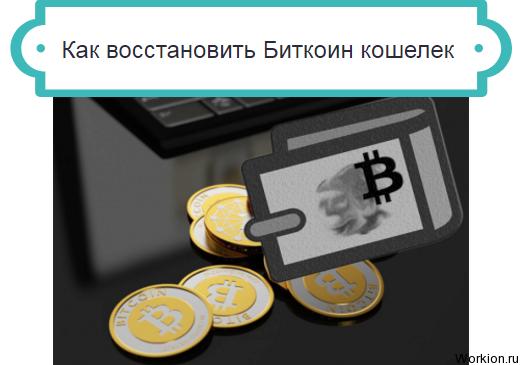восстановить кошелек BTC