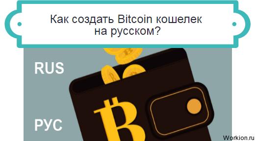 Bitcoin кошелек на русском
