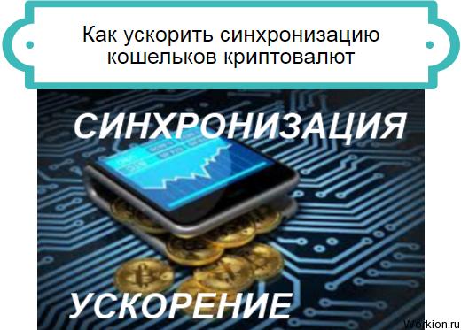 синхронизация крипто кошельков