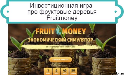 Fruitmoney