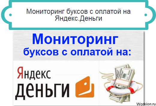 буксы с Яндекс