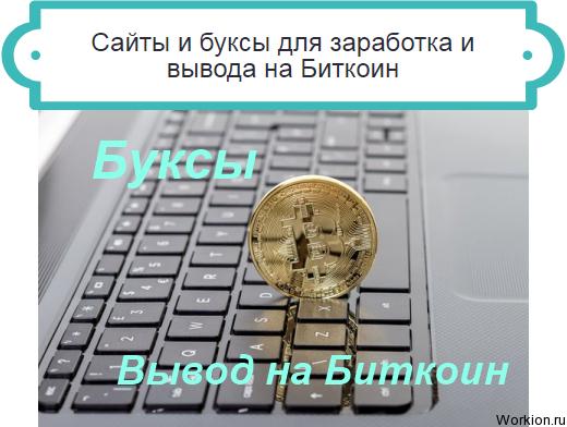 Bitcoins без вложений только проверенные сайты