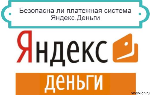 Безопасность Яндекс.Деньги
