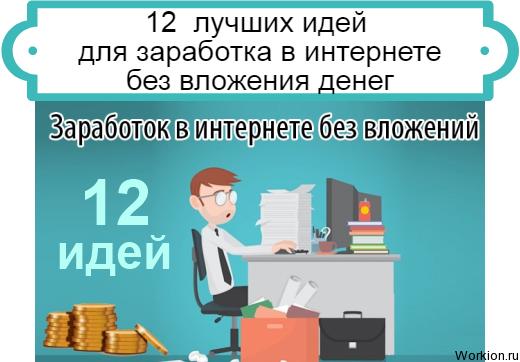 12 идей заработка