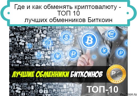 обменники биткоин