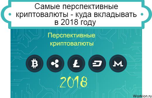 криптовалюты 2018