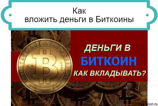 деньги в биткоин