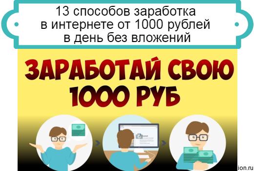 заработок 1000 рублей в день