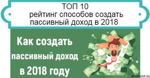 пассивный доход 2018