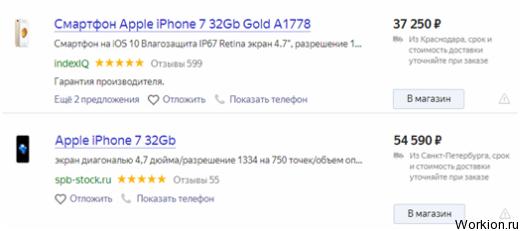 33014467b1c06 В интернете масса предложений, на один и тот же товар ценники могут сильно  отличаться: