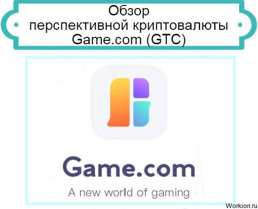 криптовалюта Game