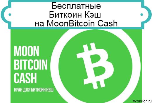 MoonBitcoin Cash