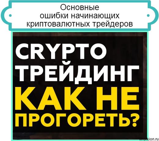 ошибки криптовалютных трейдеров