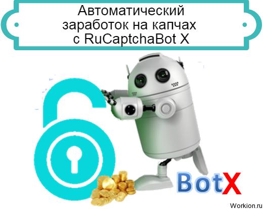 RuCaptchaBot X